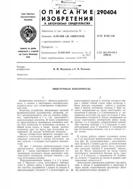 Эмиттерный повторитель (патент 290404)