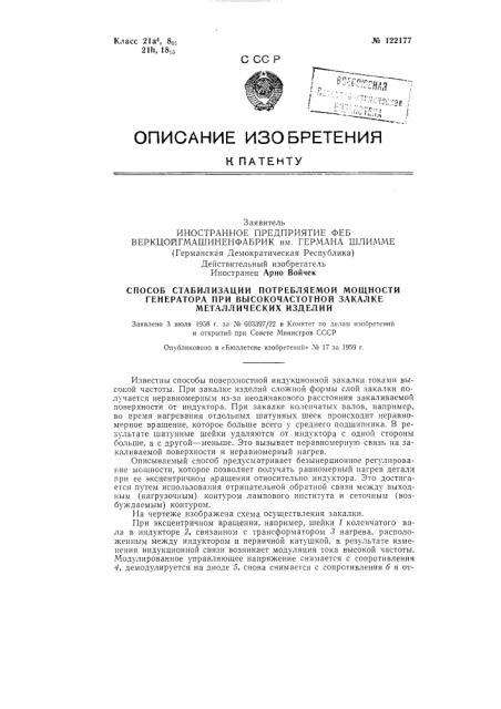 Способ стабилизации потребляемой мощности генератора при высокочастотной закалке металлических изделий (патент 122177)