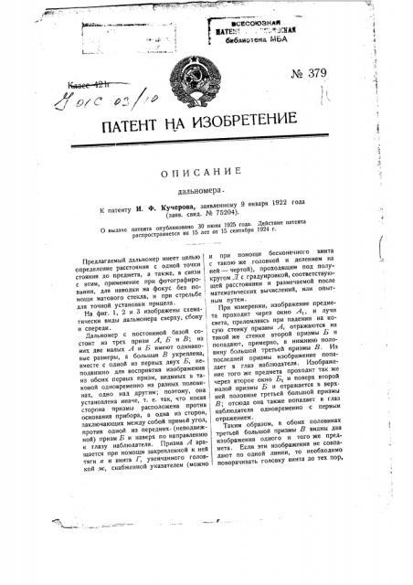 Дальномер (патент 379)