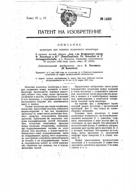 Арматура для головки подвесного изолятора (патент 14886)