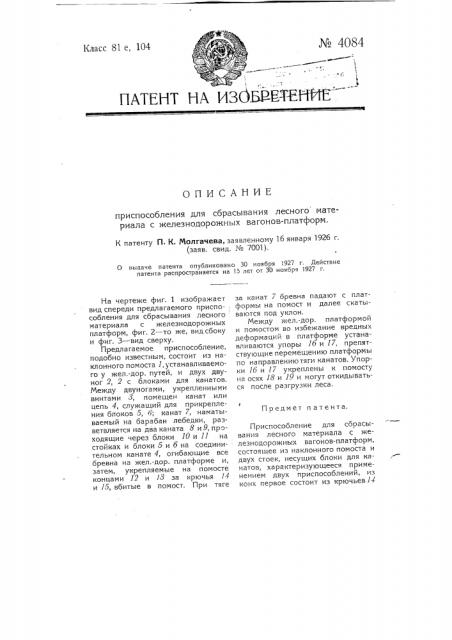 Приспособление для сбрасывания лесного материала с железнодорожных вагонов-платформ (патент 4084)