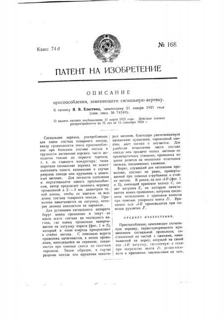 Приспособление, заменяющее сигнальную веревку (патент 168)