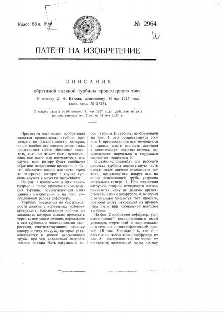 Обратимая водяная турбина пропеллерного типа (патент 2964)