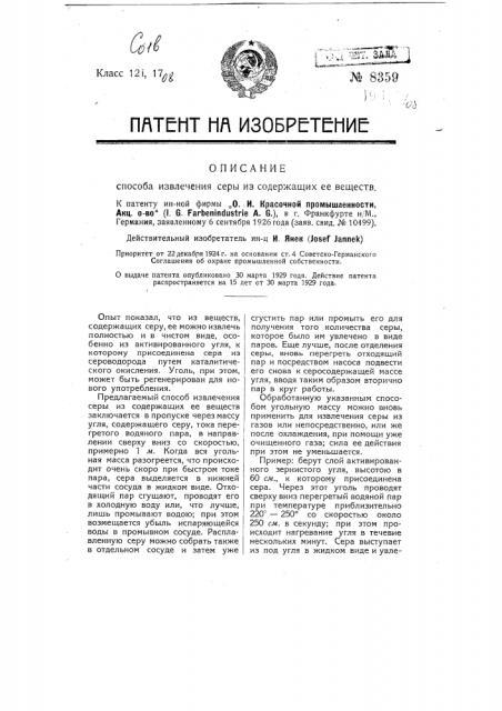 Способ извлечения серы из содержащих ее веществ (патент 8359)