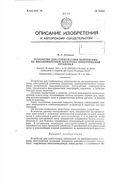 Устройство для стабилизации напряжения на высоковольтном электроде электрической установки (патент 124507)
