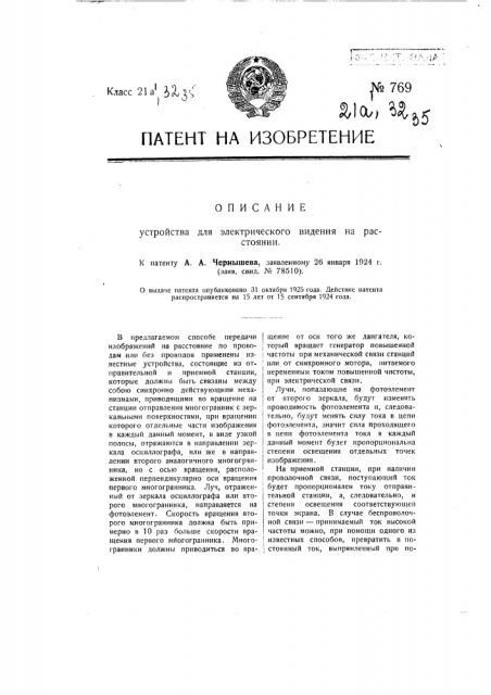 Устройство для электрического видения на расстоянии (патент 769)