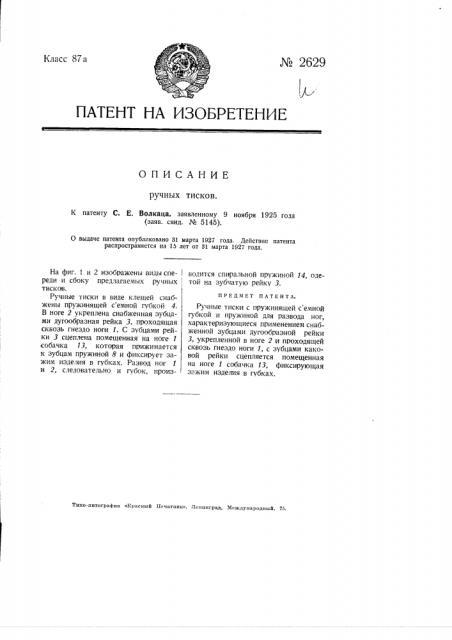 Ручные тиски (патент 2629)