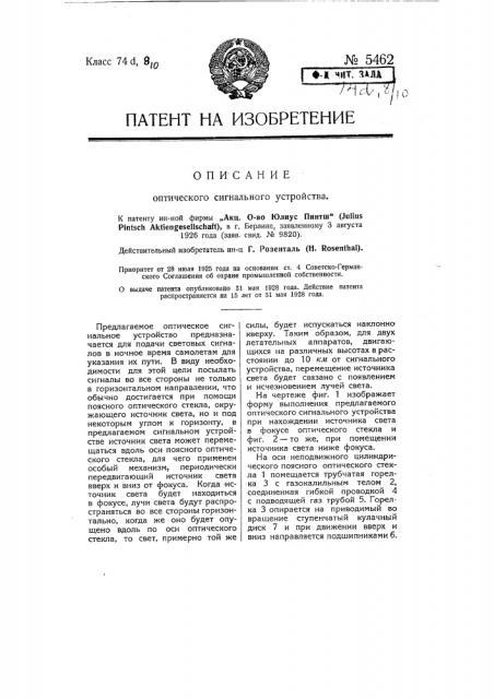 Оптическое сигнальное устройство (патент 5462)