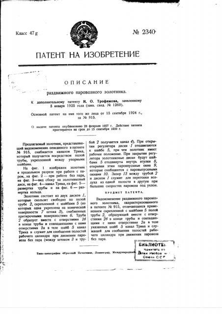 Раздвижной паровозный золотник (патент 2340)