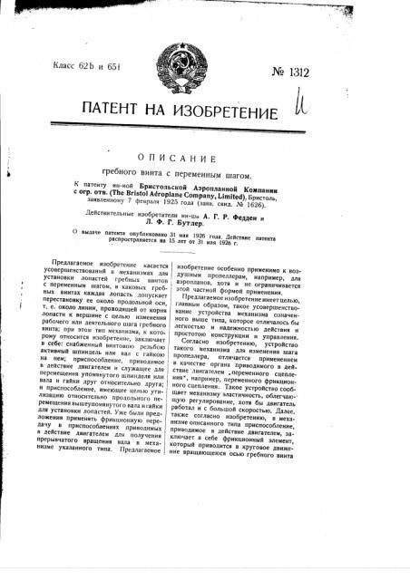 Гребной винт с переменным шагом (патент 1312)