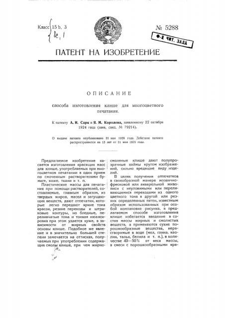 Способ изготовления клише для многоцветного печатания (патент 5288)