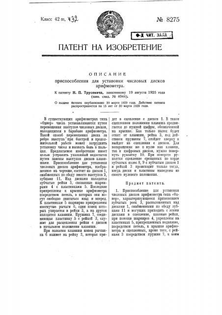 Приспособление для установки числовых дисков арифмометра (патент 8275)