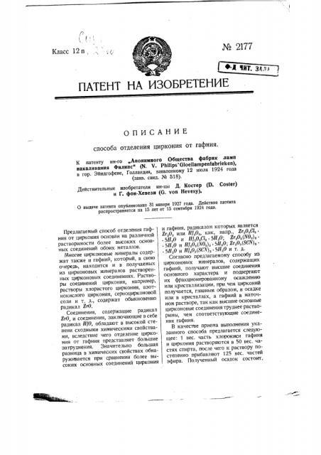 Способ отделения циркония от гафния (патент 2177)