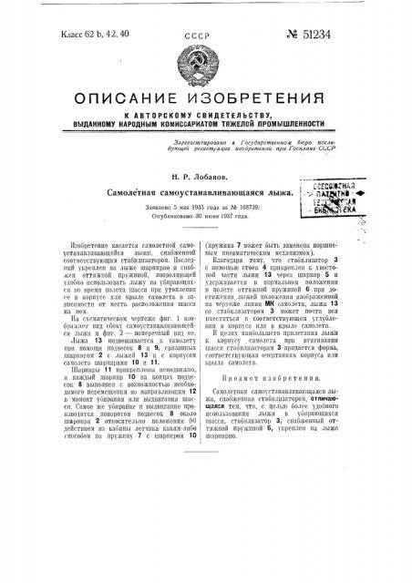 Самолетная самоустанавливающаяся лыжа (патент 51234)