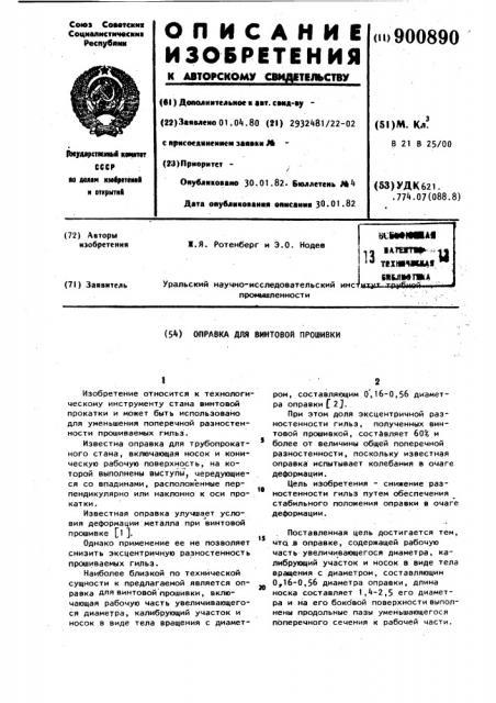 Оправка для винтовой прошивки (патент 900890)