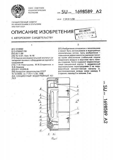 Секционный водогрейный котел (патент 1698589)