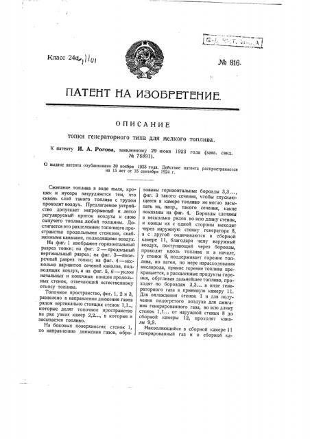 Топка генеративного типа для мелкого топлива (патент 816)