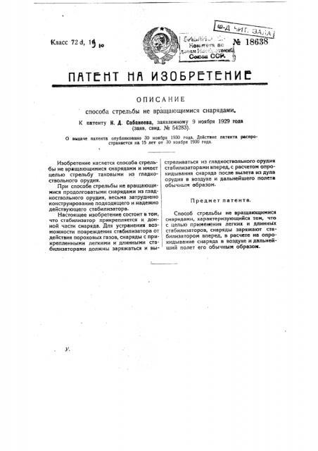 Способ стрельбы не вращающимися снарядами (патент 18638)