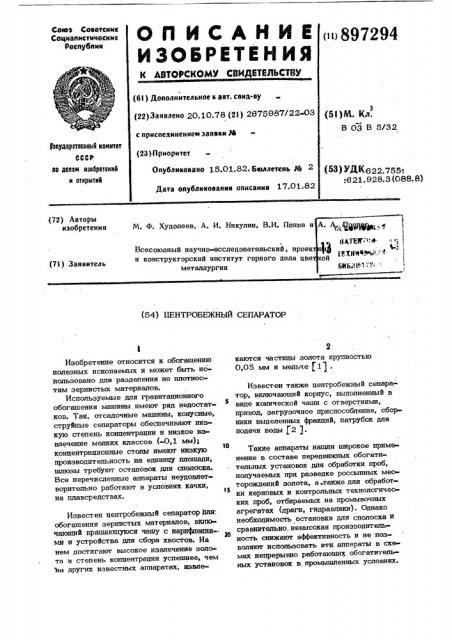 Центробежный сепаратор (патент 897294)