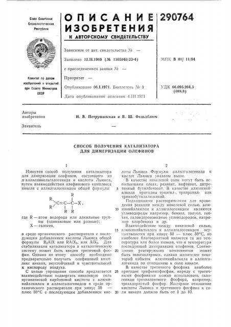 Способ получения катализатора для димеризации олефинов (патент 290764)