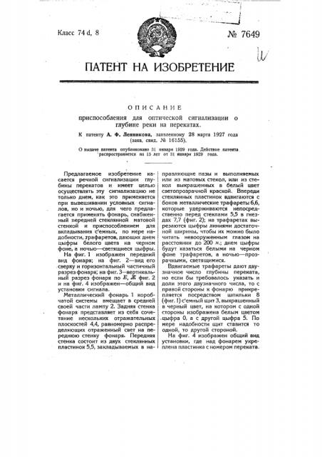 Приспособление для оптической сигнализации о глубине реки на перекатах (патент 7649)