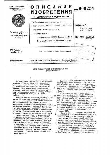Амплитудный дифференциальный дискриминатор (патент 900254)