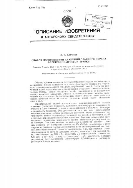 Способ изготовления алюминированного экрана электронно- лучевой трубки (патент 122215)