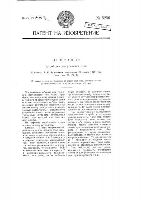 Устройство для усиления тока (патент 5256)