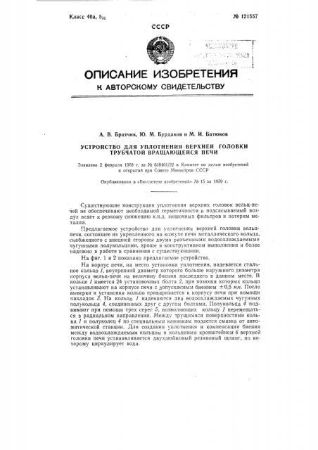 Устройство для уплотнения верхней головки трубчатой вращающейся печи (патент 121557)