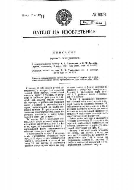 Ручной огнетушитель (патент 6874)