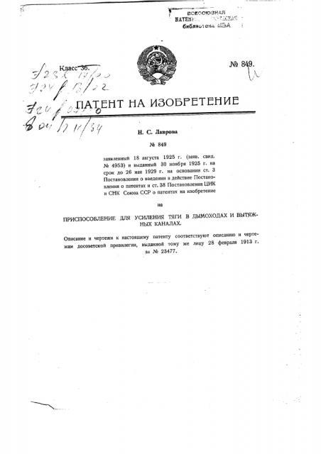 Приспособление для усиления тяги в дымоходах и вытяжных каналах (патент 849)