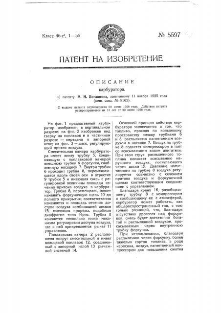 Карбюратор (патент 5597)