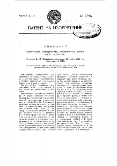 Химический огнетушитель, автоматически приводимый в действие (патент 3696)