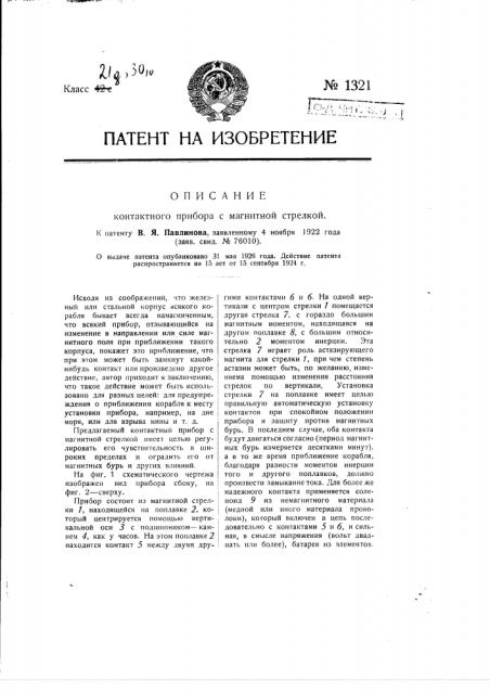 Контактный прибор с магнитной стрелкой (патент 1321)