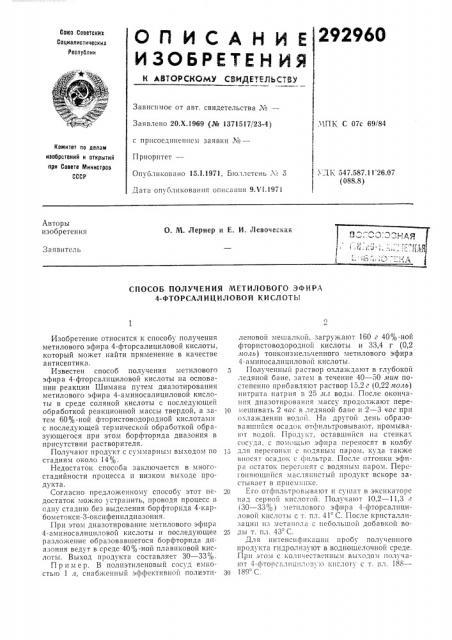 Способ получения метилового эфира 4-фторсалициловой кислоты (патент 292960)
