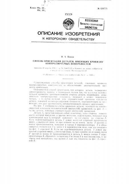 Способ ориентации деталей, имеющих кривизну контролируемых поверхностей (патент 124775)