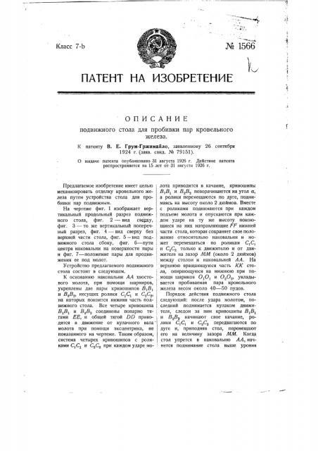 Подвижной стол для пробивки пар кровельного железа (патент 1566)