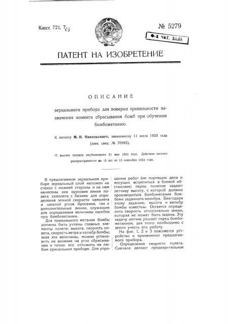Зеркальный прибор для поверки правильности назначения момента сбрасывания бомб при обучении бомбометанию (патент 5279)