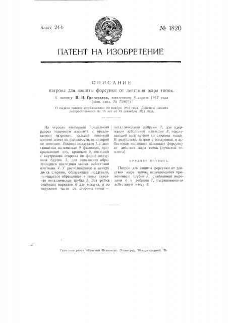Патрон для защиты форсунки от действия жара топок (патент 1820)