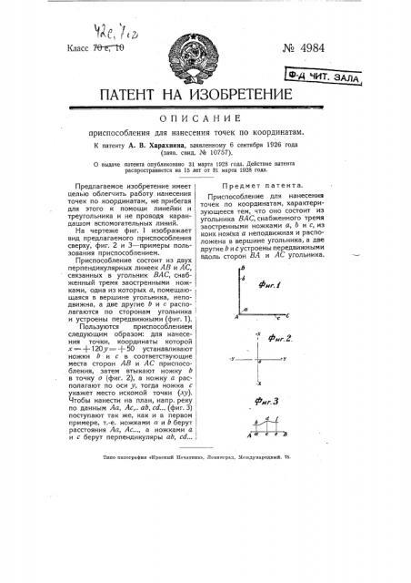 Приспособление для нанесения точек по координатам (патент 4984)