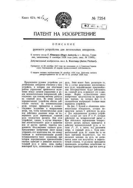 Рулевое устройство для летательных аппаратов (патент 7254)