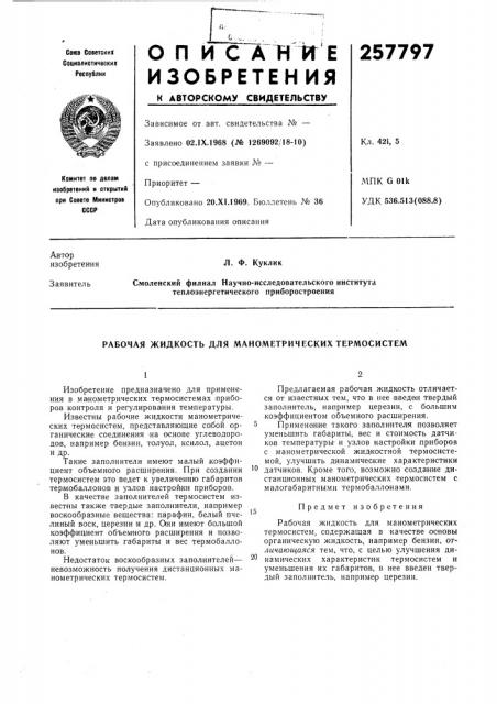 Патент ссср  257797 (патент 257797)