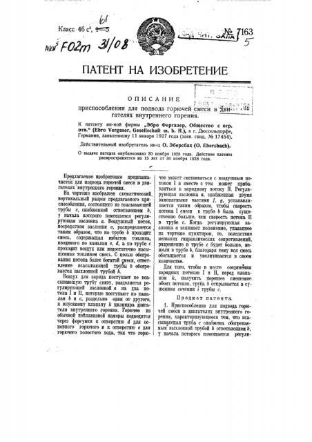 Приспособление для подвода горючей смеси в двигателях внутреннего горения (патент 7163)