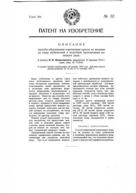Способ образования коричневых окрасок на волокне из кашу кубической и подобных производных кашевого ряда (патент 32)