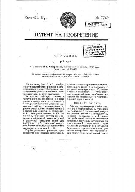 Рейсмус (патент 7742)