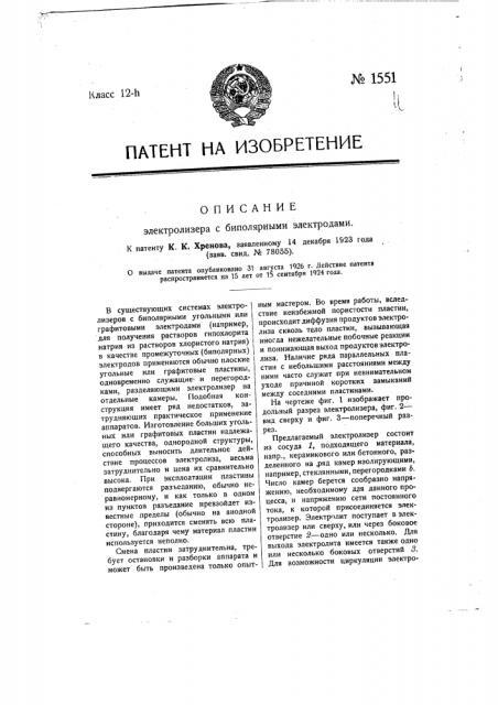 Электролизер с биполярными электродами (патент 1551)