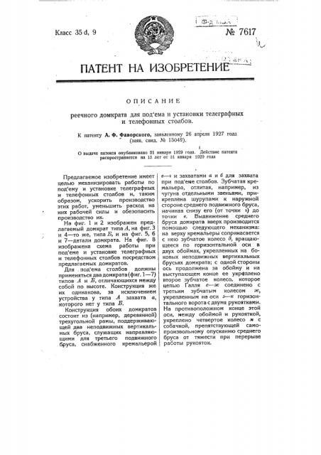 Реечный домкрат для подъема и установки телеграфных и телефонных столбов (патент 7617)