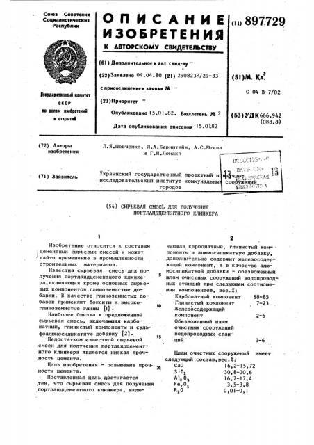 Сырьевая смесь для получения портландцементного клинкера (патент 897729)