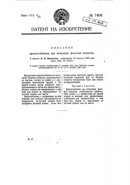 Приспособление для печатания фоновых плакатов (патент 7404)
