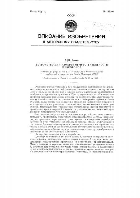 Устройство для измерения чувствительности микрофонов (патент 122301)